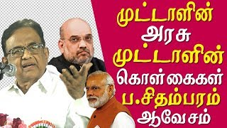 P Chidambaram takes on Narendra Modi P Chidambaram latest speech Tamil news live