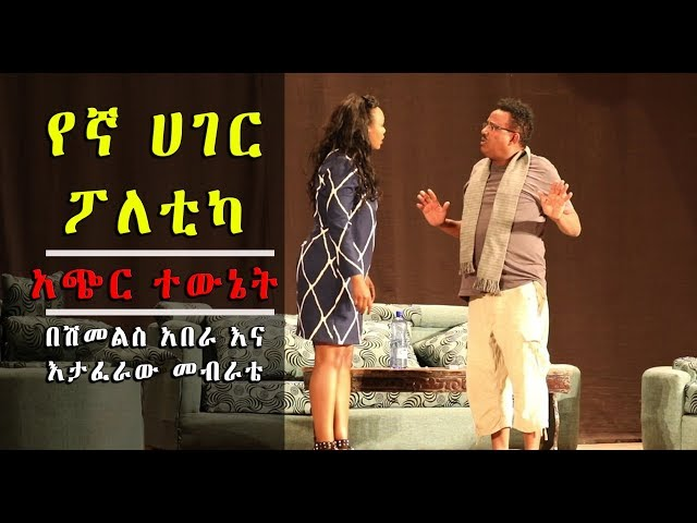 New Ethiopian Short Theatre
