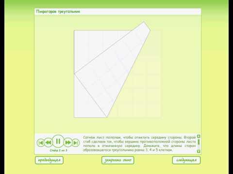 Пифагоров треугольник