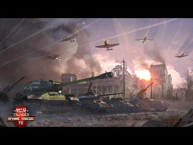 06 Мая 2015. В день 70-летия победы в игре War Thunder появятся новые 40 в