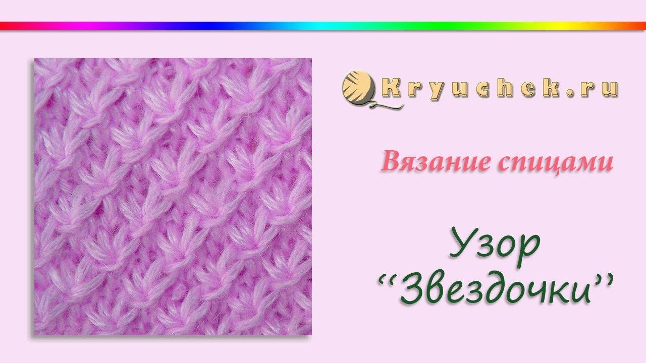 Вязание спицамисхема звездочки 82