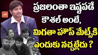 Bigg Boss Telugu Kaushal | Why Housemates Hates Kaushal When All Normal People Loves Him