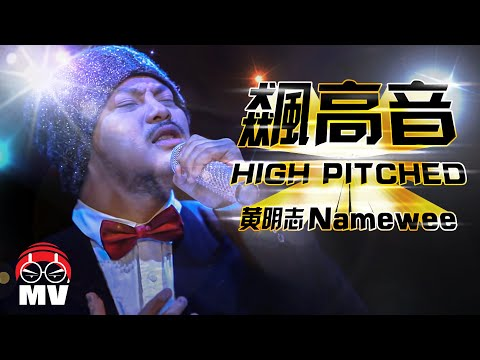 黃明志在中國【我是好聲音】飆高音 High Pitched by NAMEWEE