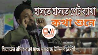হাসতে হাসতে পেটব্যথা || Momtaz Uddin Bordeshi || Bangla waz 2017