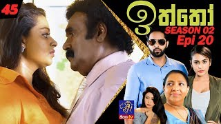 Iththo - ඉත්තෝ | 45 (Season 2 - Episode 20) | SepteMber TV Originals