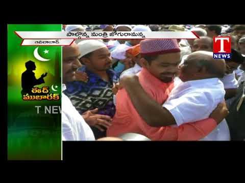 Minister Jogu Ramannna Participates In Ramadhan Celebrations | Adilabad Dist | TNews live Telugu