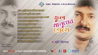 Vul Manusher Preme । Bengali Modern Songs । Moni Kishor । Full Audio Album । One Music BD