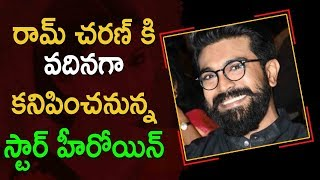Sister In Laws For Ram Charan Next Movie | Boyapati Srinu
