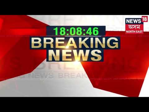 Assam : Panchayat Elections In Two Phases On December 5 And 9 | BREAKING NEWS