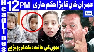 PM Imran to take action after JIT report on incident | Headlines 12 PM | 20 January 2019 | Dunya
