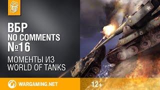 ВБР: No Comments #16. Смешные моменты World of Tanks