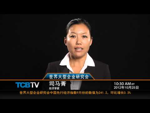 China Economic Update (Chinese): October 25, 2012