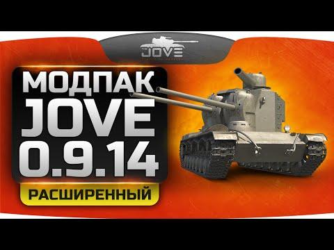 Расширенный Модпак Джова к патчу 9.14. Два новых офигенных мода для изучения танков!
