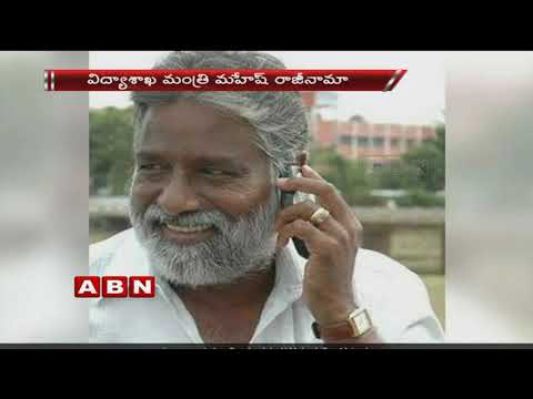 BSP Minister N Mahesh  quits Karnataka Cabinet | ABN Telugu
