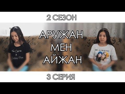 АРУЖАН МЕН АЙЖАН 2 СЕЗОН 3 СЕРИЯ | ❤️ARUKA MIX❤️