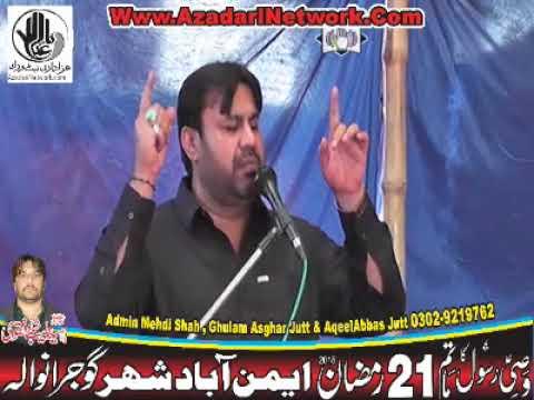 Zakir Iltaf Hussain Malsi 21 Ramzan 2018 Eminabad Gujranwala