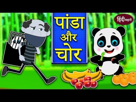 पांडा और चोर - Hindi Kahaniya for Kids | Stories for Kids | Moral Stories for Kids | Koo Koo TV thumbnail