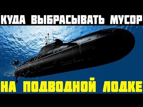 Куда выбрасывать мусор на подводной лодке?