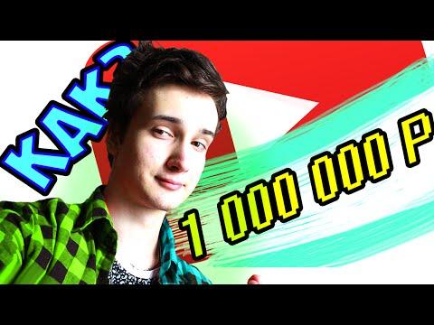 КАК ЗАРАБОТАТЬ 1 000 000 РУБЛЕЙ НА YOUTUBE