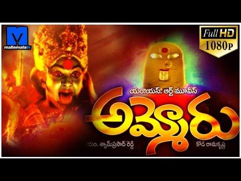 Ammoru (1995) - Full Length Telugu Movie HD (Soundarya Ramya...