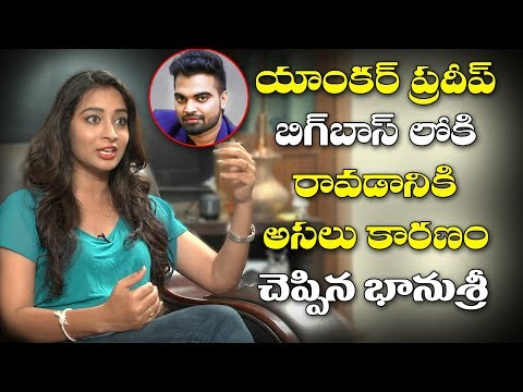 Bhanu Sree Reveals the Secrets behind Anchor Pradeep Wild Card Entry to Bigg Boss 2 telugu | Y5 tv |