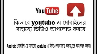 How to upload a video on youtube android mobile-(bangla)