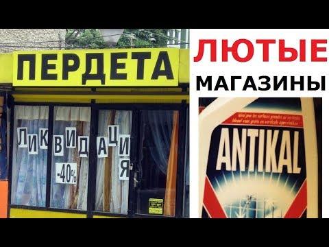 """ЛЮТЫЕ названия фирм и магазинов. ООО """"Три О"""""""