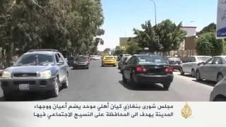 """تدشين """"مجلس شورى بنغازي"""" باعتباره كيانا أهليا موحدا"""
