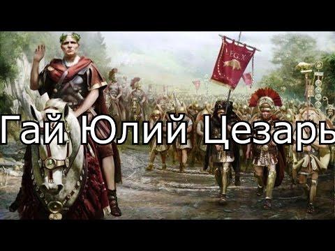 Рим Юлий Цезарь