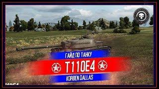 Korben Dallas(Топ стрелок)-Т110Е4-30000 УРОНА
