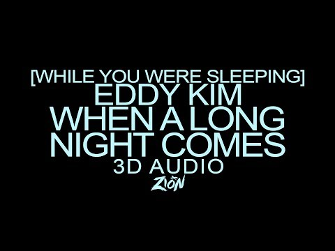 Eddy Kim(에디킴) - When A Long Night Comes(긴 밤이 오면) (3D Audio Version) [While You Were Sleeping]