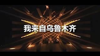 那吾可热-儿子娃娃 动态歌词中国新说唱 60秒 素人翻唱!