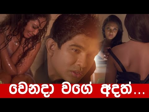 Wenada Wage (sapura Thahanam - Part 2) - Ravindra Meegamarachchi video