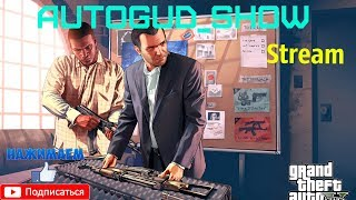 Стрим Grand Theft Auto V онлайн