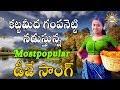 Download katta Meeda Gampa Netti NadusthunnaMon Stop  Dj Super Hit Song | Disco Recording Company MP3 song and Music Video
