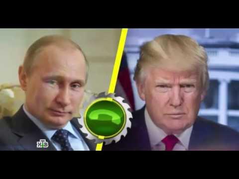 Юмор.Телефонный разговор Трампа с Меркель,Путиным,Порошенко..