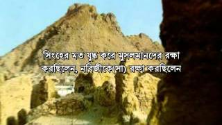 The Story Of Musab ibn Umair R A  | Bilal Assad | Extremely Emotional |  | Bangla Subtitles