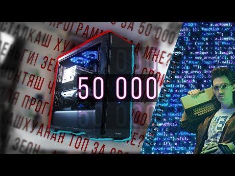 Собрал ПК программисту, за 50000 рублей.\ 850$