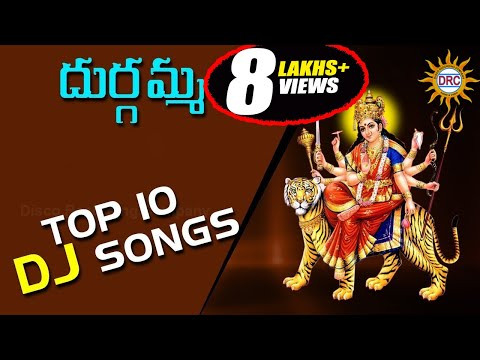 Durgamma 2016 Top 10 DJ Songs || Durga Devi Devotional Songs || Telengana Folks