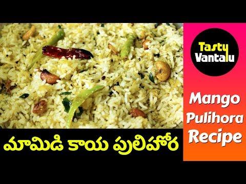 Mamidikaya Pulihora in Telugu - Mango Pulihora by Tasty Vantalu