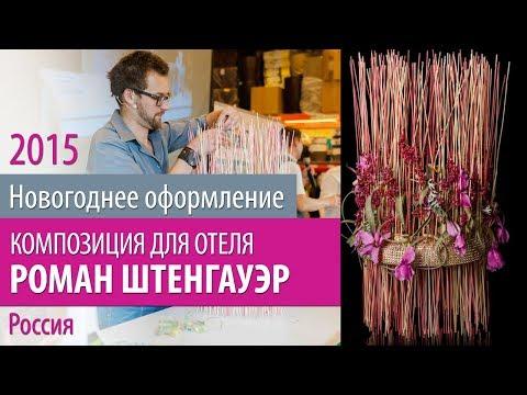7ЦВЕТОВ-Декор мастер-класс «Новогоднее оформление 2015: дом и коммерческие пространства» (3/30)