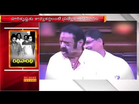 రధసారథి హరికృష్ణ కన్నుమూత | Actor Nandamuri HariKrishna's Political Journey | Raj News