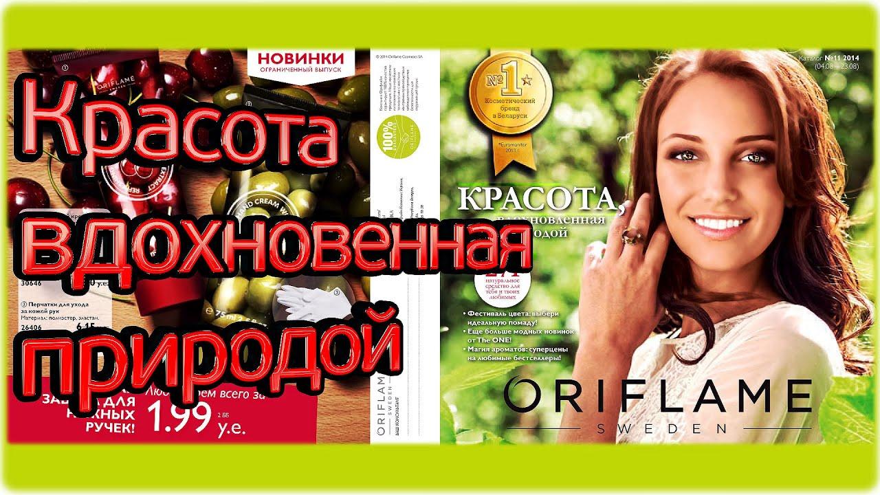 орифлейм смотреть каталог онлайн 6: