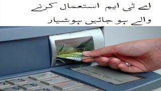 how to hack atm machine 2018