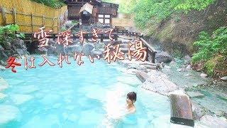 【日本の温泉】雪が深すぎて冬は入れない秘湯