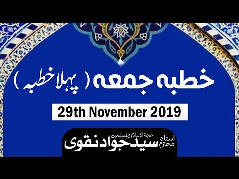 Khutba e Juma (1st Khutba) - Ustad e Mohtaram Syed Jawad Naqvi - 29th November 2019 [with titles]