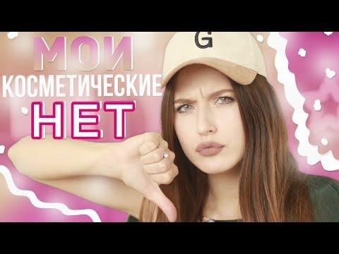 Мои Косметические НЕТ! ♥ АнтиТРЕНДЫ в Косметике!
