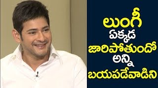 Mahesh Babu Funny Comment On Dancing With Lungi | CM Bharath Anu Nenu Special Interview | BAN
