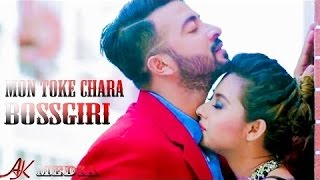 Mon Toke Chara |New Bangla  Song| Full Video Song | Shakib Khan | Bubly | BossGiri Bangla Movie 2016