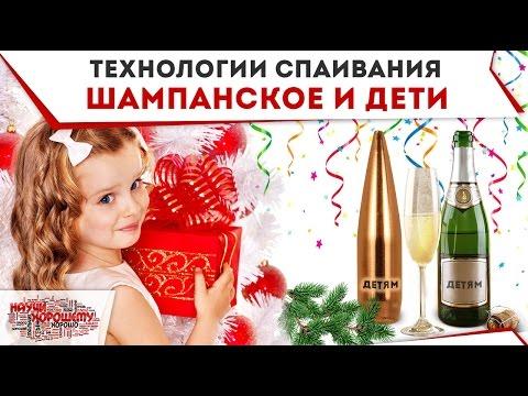 Технологии спаивания - шампанское и дети